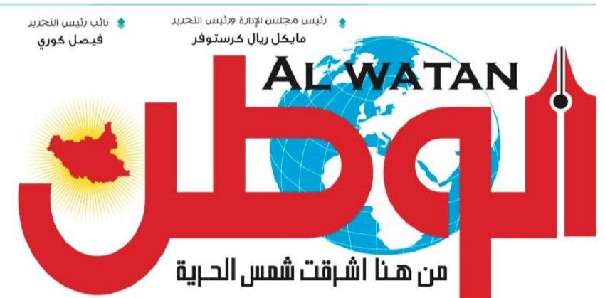Al Watan Daily Newspaper logo. [Photo by Al Watan]